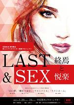 【公演延期】『LAST & SEX』~終焉と悦楽~