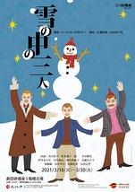 雪の中の三人