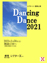 Dancing Dance 2021