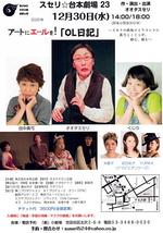 スセリ☆台本劇場23