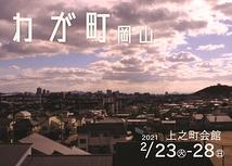 『わが町 岡山』