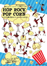 HOP LOCK POP CORN