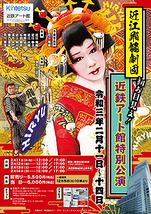 近鉄アート館特別公演【公演延期】