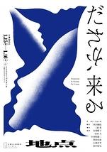 『だれか、来る』札幌公演