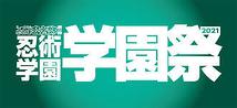 ミュージカル「忍たま乱太郎」第11弾学園祭【東京公演中止】
