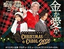 ミュージカル「クリスマスキャロル2020」【兵庫公演中止】