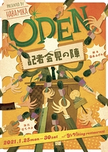 ODEN〜記者会見の陣〜