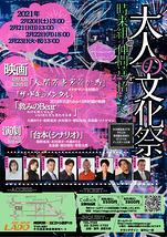 時来組と仲間達を招いて大人の文化祭(2月)