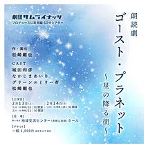 朗読劇『ゴースト・プラネット~星の降る街~』