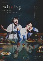 『missing』 〜強がり彼氏と食べちゃう彼女〜