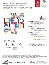 LONELY ACTOR PROJECT vol.31