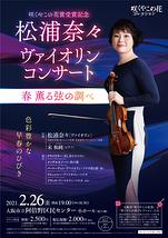 松浦奈々ヴァイオリンコンサート