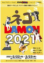 ネコDAMON2021
