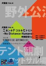 『ニホンのドコカのヒトヒト-No Distance Humans-』