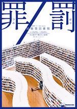 試験管図書館