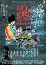 音楽劇☆鼬2021 ~真船豊『鼬』から~