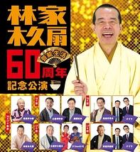 林家木久扇 芸能生活60周年記念公演