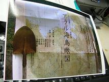 アラル海鳥瞰図