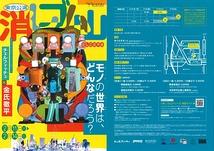 『消しゴム山』東京公演