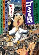 ゴミと罰【東京(1月27日~31日)、北九州(2月6日~7日)の公演中止】