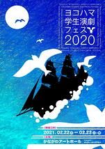 ヨコハマ学生演劇フェス2020