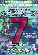 ボウズウォーズ7 〜七福神は門に来たる(笑)〜