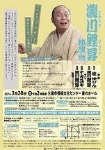 瀧川鯉昇 独演会