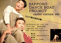 SAPPORO DANCE BOAT PROJECT under corona ver.