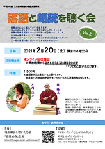 落語と朗読を聴く会 vol.2