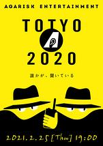 TOTYO2020【無観客生配信公演】