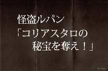 怪盗ルパン 「コリアスタロの秘宝を奪え!」