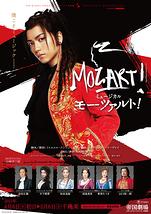モーツァルト!【4月28日~5月6日公演中止】