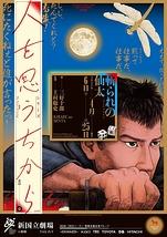 斬られの仙太【4月25日公演中止】
