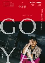 ゴヤ-GOYA-【4月25日~29日公演中止】