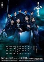 滝沢歌舞伎ZERO 2021【4月25日~5月11日公演中止】