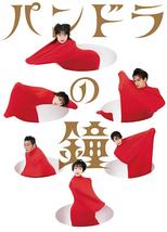パンドラの鐘【4月25日~5月4日の東京公演中止】
