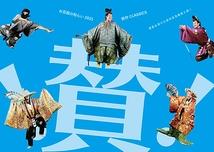お豆腐の和らい2021新作CLASSICS「賛」〜賛辞を受けた新作狂言集第三弾〜