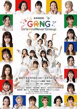 GANG-GirlsAndNeverGiveup-【公演中止・延期】