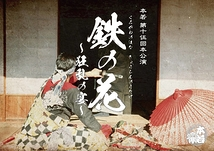 鉄の花(くろがねのはな)【4月25日、26日公演中止】