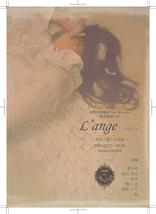 L'ange -ランジュ-