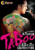 「TABOO」