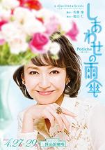 しあわせの雨傘【東京公演中止(5/22~5/23に延期公演あり)】
