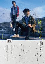 逢いにいくの、雨だけど【4月25日東京公演・大阪公演全ステージ中止】