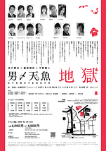地獄【公演中止(ライブ配信あり)】