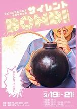 サイレントBOMB!