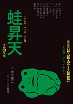 蛙昇天—令和3年版—