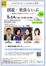 ―音楽家と落語家のコラボレーション―