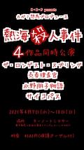 『熱海殺人事件』   4作品同時公演