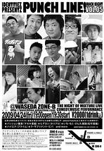 PUNCH LINE! Vol.05