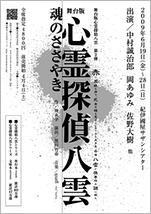 舞台版「心霊探偵八雲 魂のささやき」